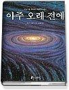"<font title=""아주 오래 전에 - 우주의 기원과 인류의 역사"">아주 오래 전에 - 우주의 기원과 인류의 역...</font>"