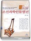 조선과학인물열전