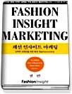 "<font title=""패션 인사이트 마케팅 (Fashion Insight Marketing)"">패션 인사이트 마케팅 (Fashion Insight Ma...</font>"