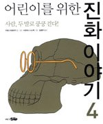 "<font title=""어린이를 위한 진화 이야기 4 - 사람, 두 발로 쿵쿵 걷다!"">어린이를 위한 진화 이야기 4 - 사람, 두 ...</font>"