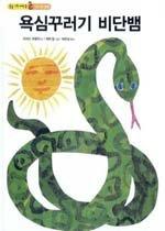 욕심꾸러기 비단뱀 (인성쑥쑥그림책)