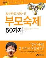 (초등학교 입학 전)부모숙제 50가지
