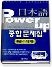 �Ϻ��� Power Up ���չ����� - �߱� 1,2�� ���� (����+TAPE:1)