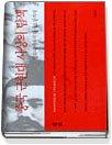 "<font title=""중국 근현대 사상의 탐색 - 캉유웨이에서 덩샤오핑까지"">중국 근현대 사상의 탐색 - 캉유웨이에서 ...</font>"