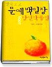 전국고교 문예백일장 당선작품집 2003