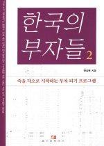 한국의 부자들 2