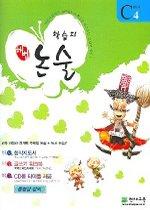 학습지 해법 논술 C4 (CD:1/ 만6세)