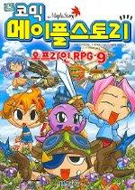 코믹 메이플스토리 - 오프라인 RPG 9