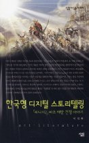 한국형 디지털 스토리텔링