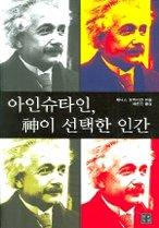 아인슈타인, 신이 선택한 인간