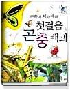 첫걸음 곤충백과 - 곤충이 바글바글