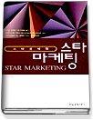 스타마케팅 : 스타경제학
