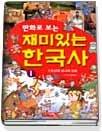 만화로 보는 재미있는 한국사 1