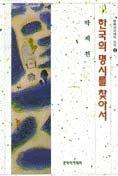 한국의 명시를 찾아서(문학아카데미 신서5)