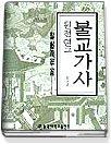 불교가사 원전연구