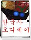 한국사 오디세이 (상)
