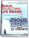 라이프 브랜드를 구축하라! - BUILD YOUR OWN LIFE BRAND