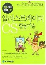 일러스트레이터 CS 활용기술 (CD:1)