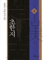 초한지 4 - 초(楚)패왕과 한(漢)왕
