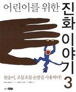 "<font title=""어린이를 위한 진화 이야기 3 - 원숭이, 조물조물 손발을 사용하다!"">어린이를 위한 진화 이야기 3 - 원숭이, 조...</font>"