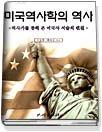 미국 역사학의 역사