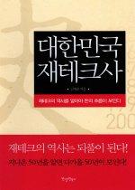 대한민국 재테크사