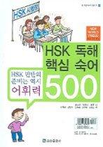 HSK 독해 핵심 숙어 500 (교재+TAPE:5)