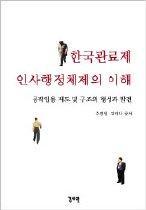 한국관료제 인사행정체제의 이해 : 공직임용 제도 및 구조의 형성과 발전