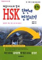 HSK 단번에 만점따기 - 듣기편 (교재+TAPE:3)