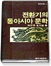 전환기의 동아시아 문학