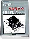 경찰혐오자