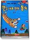 한국 대표 전래 동화