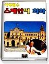 여행필수 스페인어 회화