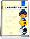 유아언어교육의 이론과 실제
