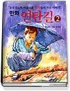 만화 연탄길 2