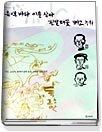 "<font title=""옥색 바다 이불 삼아 진달래꽃 베고 누워 - 시인, 소설가, 화가가 함께 걷는"