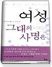 여성 그대의 사명은