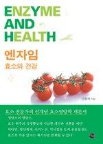 엔자임 효소와 건강 - Enzyme and Health