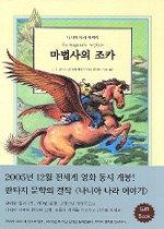 마법사의 조카 - 나니아 나라 이야기 1