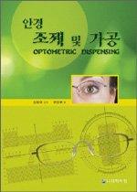 안경 조제 및 가공 (Box-O-graph 포함)