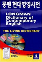 """<font title=""""롱맨 현대영영사전 Longman Dictionary of Contemporary English with CD-ROM (축쇄판, Flexi)  """">롱맨 현대영영사전 Longman Dictionary of ...</font>"""