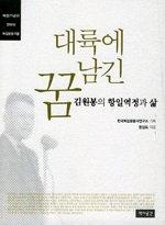 대륙에 남긴 꿈 : 김원봉의 항일역정과 삶