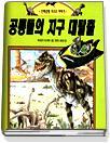 공룡들의 지구 대탈출