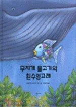 무지개 물고기와 흰 수염 고래
