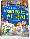 만화로 보는 재미있는 한국사 2