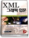 XML 그래픽 입문 (CD:1)