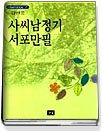 사씨남정기/ 서포만필