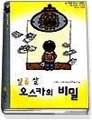 일곱 살 오스카의 비밀 (맛있는책읽기001)