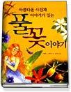 """<font title=""""아름다운 사진과 이야기가 있는 풀꽃 이야기"""">아름다운 사진과 이야기가 있는 풀꽃 이야...</font>"""