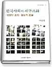 한국사회의 재구조화
